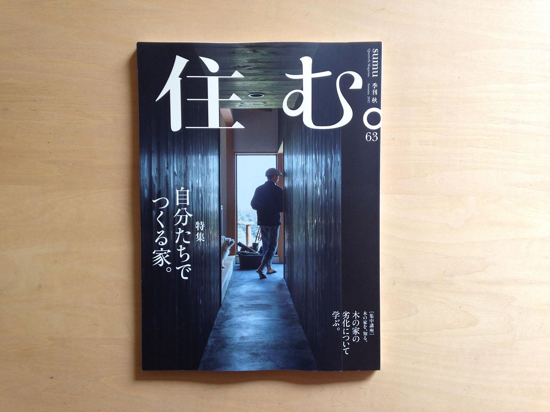 「住む」No.63秋号掲載|House-U[アトリエと中庭のあるシンプルな住宅]