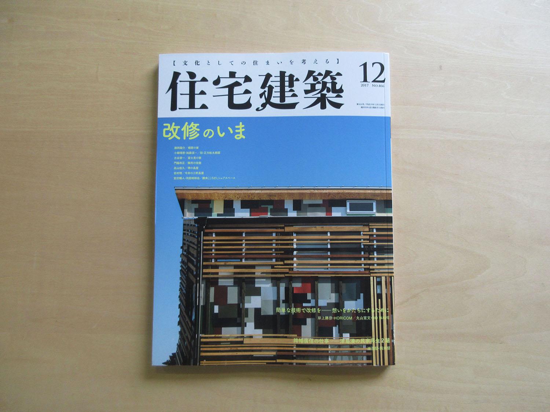 住宅建築2017年12月号掲載|堺の長屋