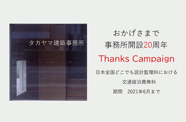 20周年ありがとうキャンペーン