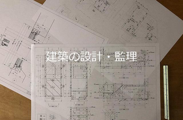 建築の設計・監理