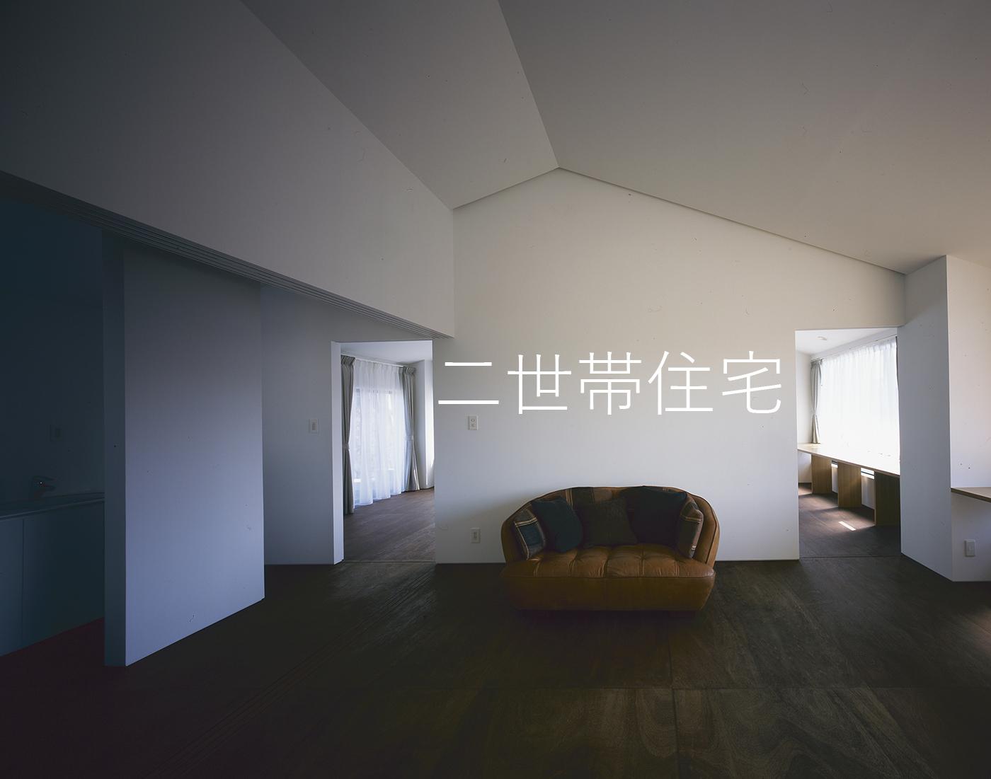 二世帯住宅[設計事務所が考える、建築家がデザインする、住宅/建築]