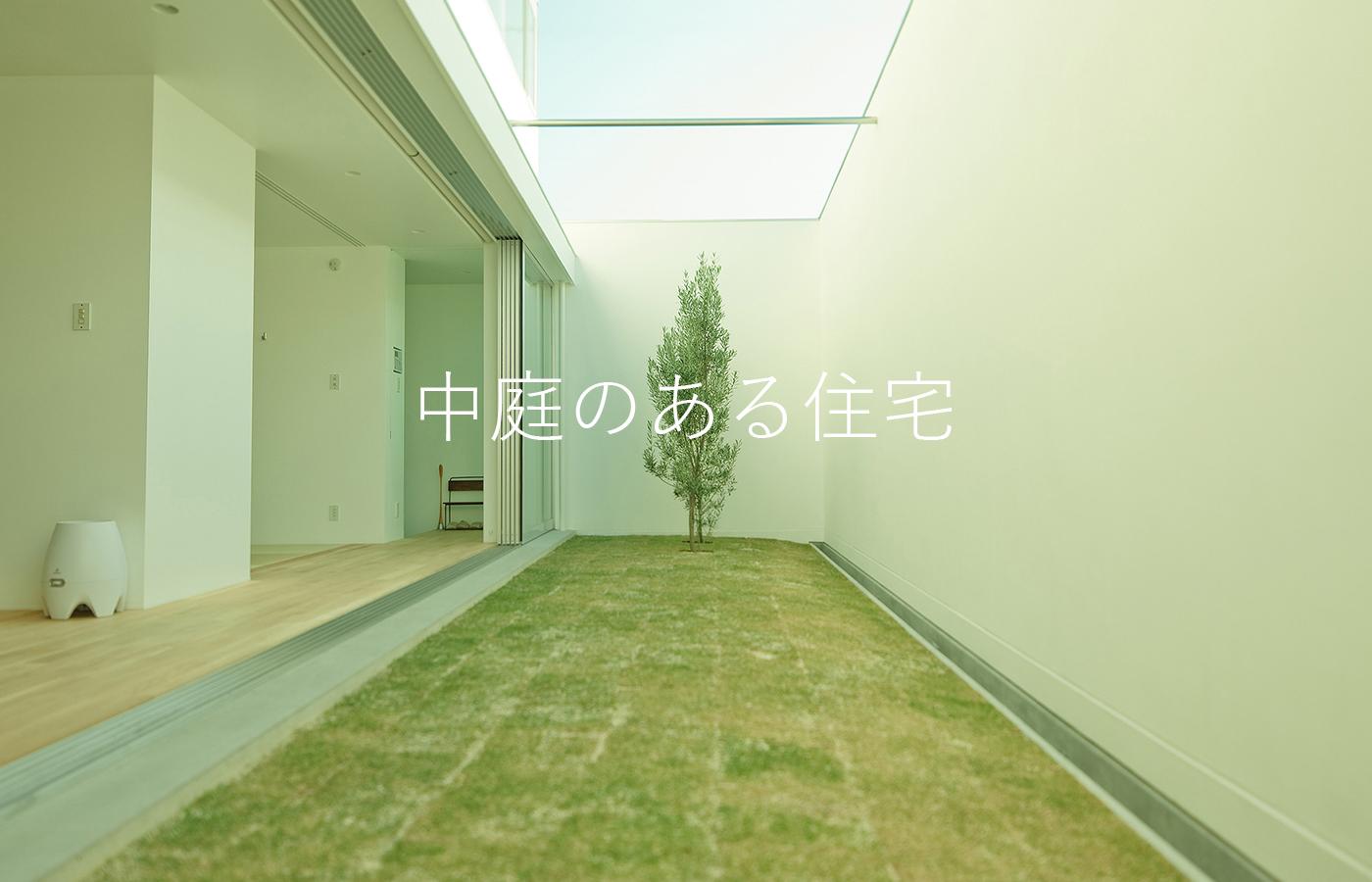 中庭のある住宅[設計事務所が考える、建築家がデザインする、住宅/建築]