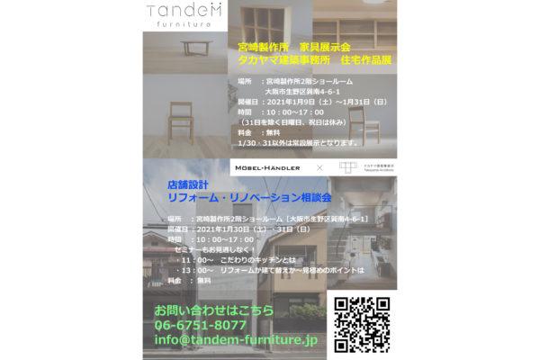 2020住宅展相談会