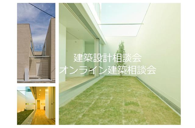 建築設計相談会・オンライン建築相談会