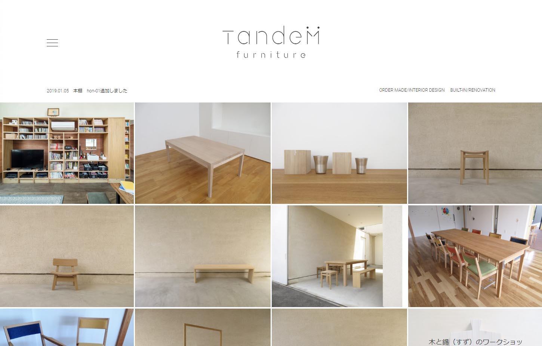 家具の設計・デザイン・製作・販売|tandem-furniture[設計事務所が考える、建築家がデザインする、住宅/建築]