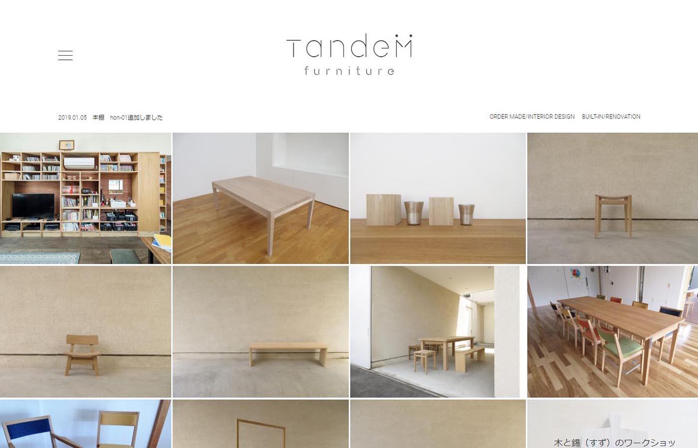 家具の設計・製作・販売 tandem furniture