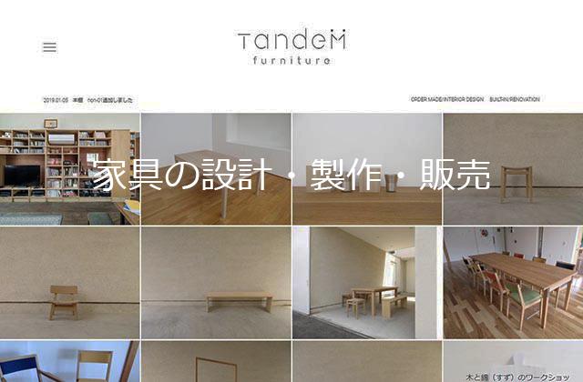 家具の設計・製作・販売/Tandem furniture